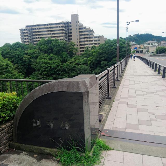 調布橋 多摩川