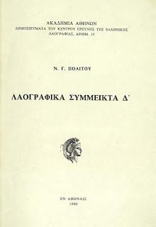 Λαογραφικά Σύμμεικτα, Ν. Γ. ΠΟΛΙΤΟΥ, τ. Δ