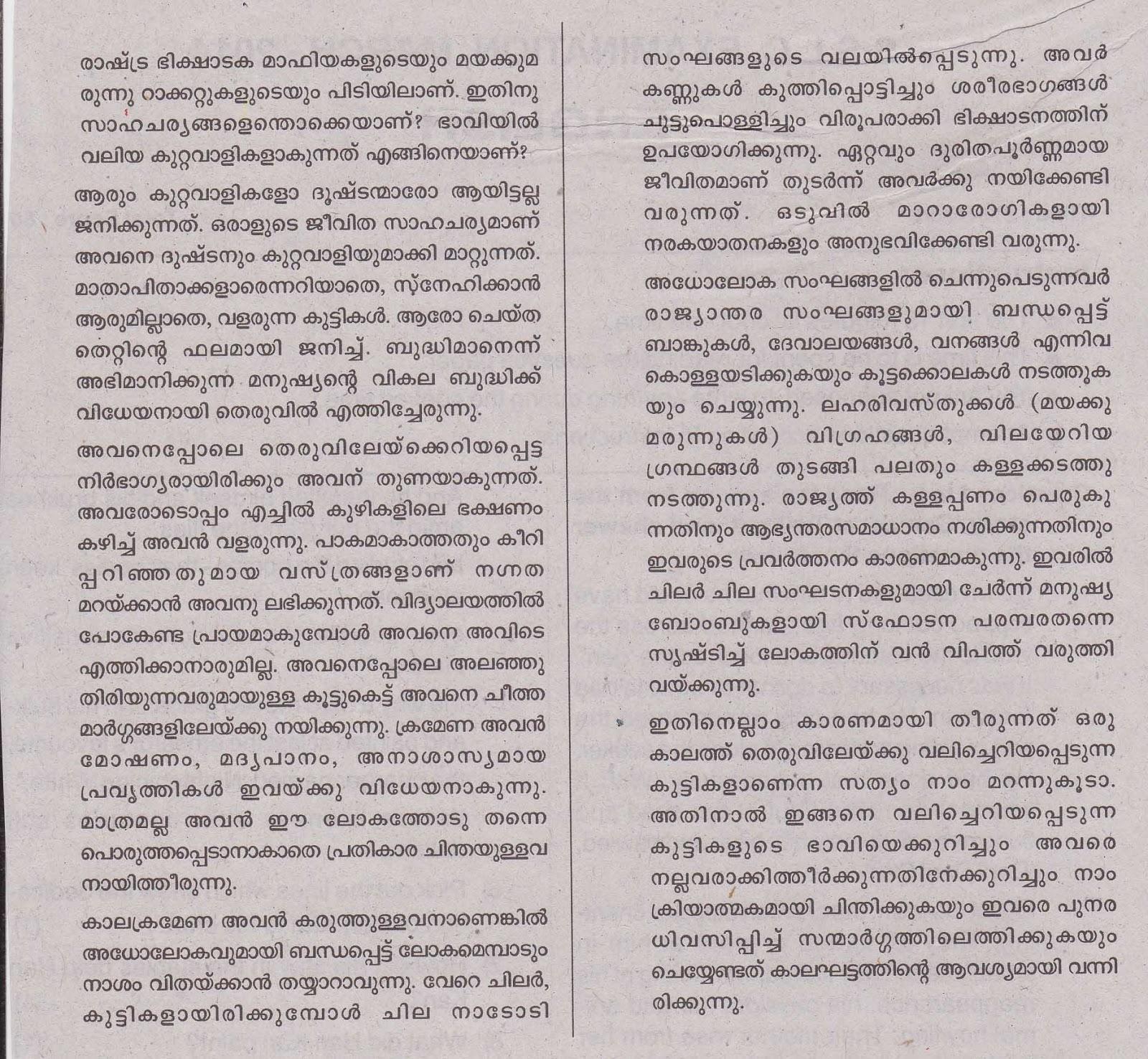 Malayalam essay on kerala tourism