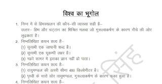 Download World Geography (विश्व भूगोल) PDF in Hindi