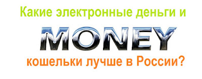 Какие лучше электронные деньги кошельки в России