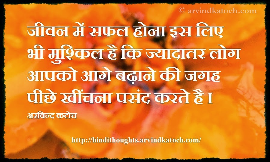 In Life It Is Difficult To Succeed Hindi Thought ज वन म