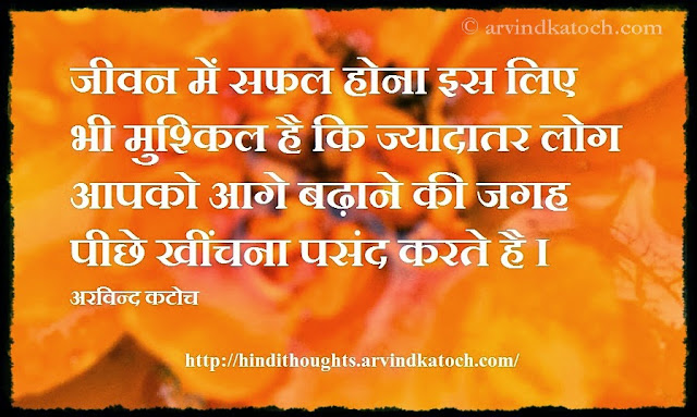 difficult, succeed, pull down, push up, life, Hindi Thought, Hindi Quote