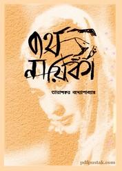 Byartha Nayika by Tarashankar Bandyopadhyay