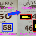 มาแล้ว...เลขเด็ดงวดนี้ 2-3ตัวตรงๆ หวยซอง เต่าแดง งวดวันที่ 16/5/61