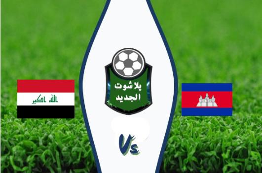 نتيجة مباراة العراق وكمبوديا بتاريخ 15-10-2019 تصفيات آسيا المؤهلة لكأس العالم 2022