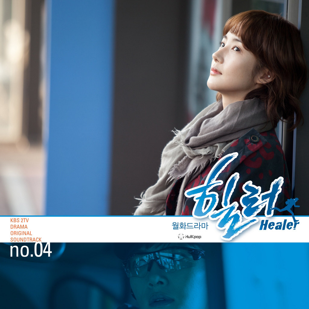 [Single] Ben – Healer OST Part 4