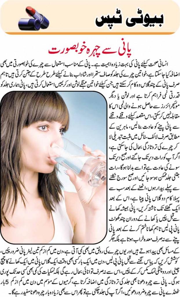 Ilaaj Treatment With Wazaif Harbal Beauty Tips