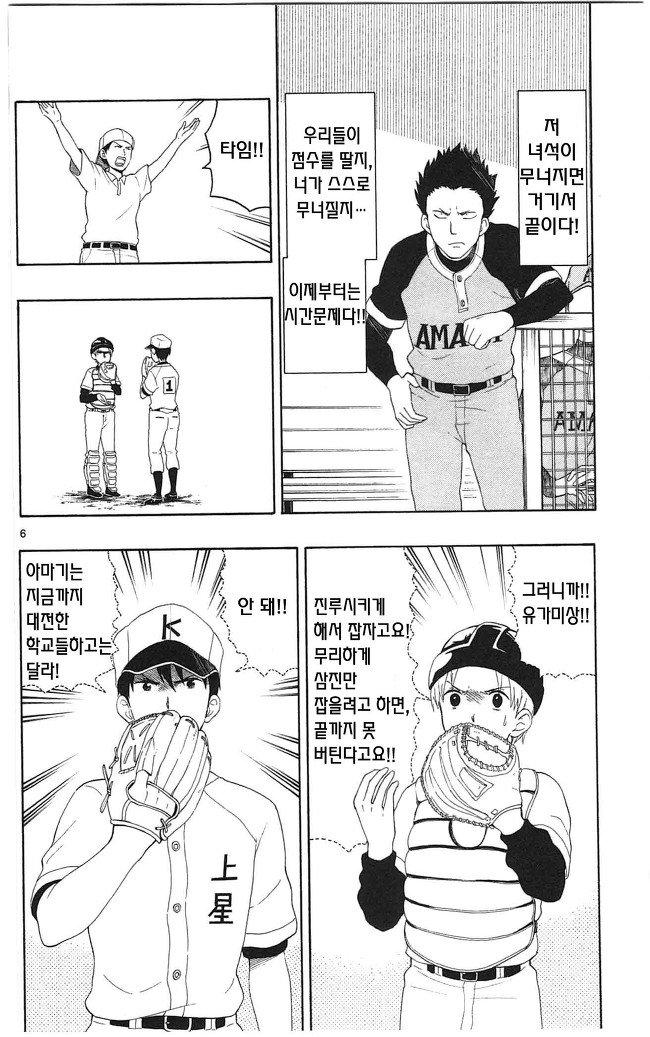 유가미 군에게는 친구가 없다 9화의 5번째 이미지, 표시되지않는다면 오류제보부탁드려요!