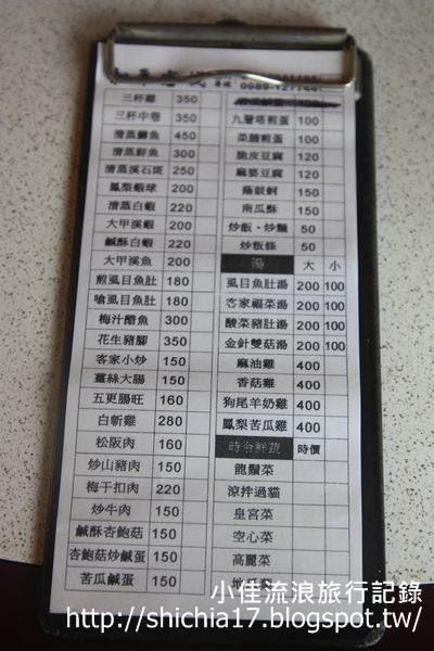 和平客棧菜單