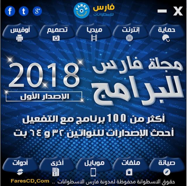 تحميل اسطوانة مجلة فارس للبرامج 2018 | الإصدار الأول