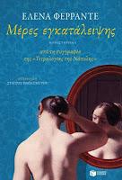 http://www.culture21century.gr/2018/05/meres-egkataleipshs-ths-elena-ferrante-book-review.html