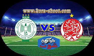 مشاهدة مباراة الوداد والرجاء بث مباشر 21-04-2019 الدوري المغربي