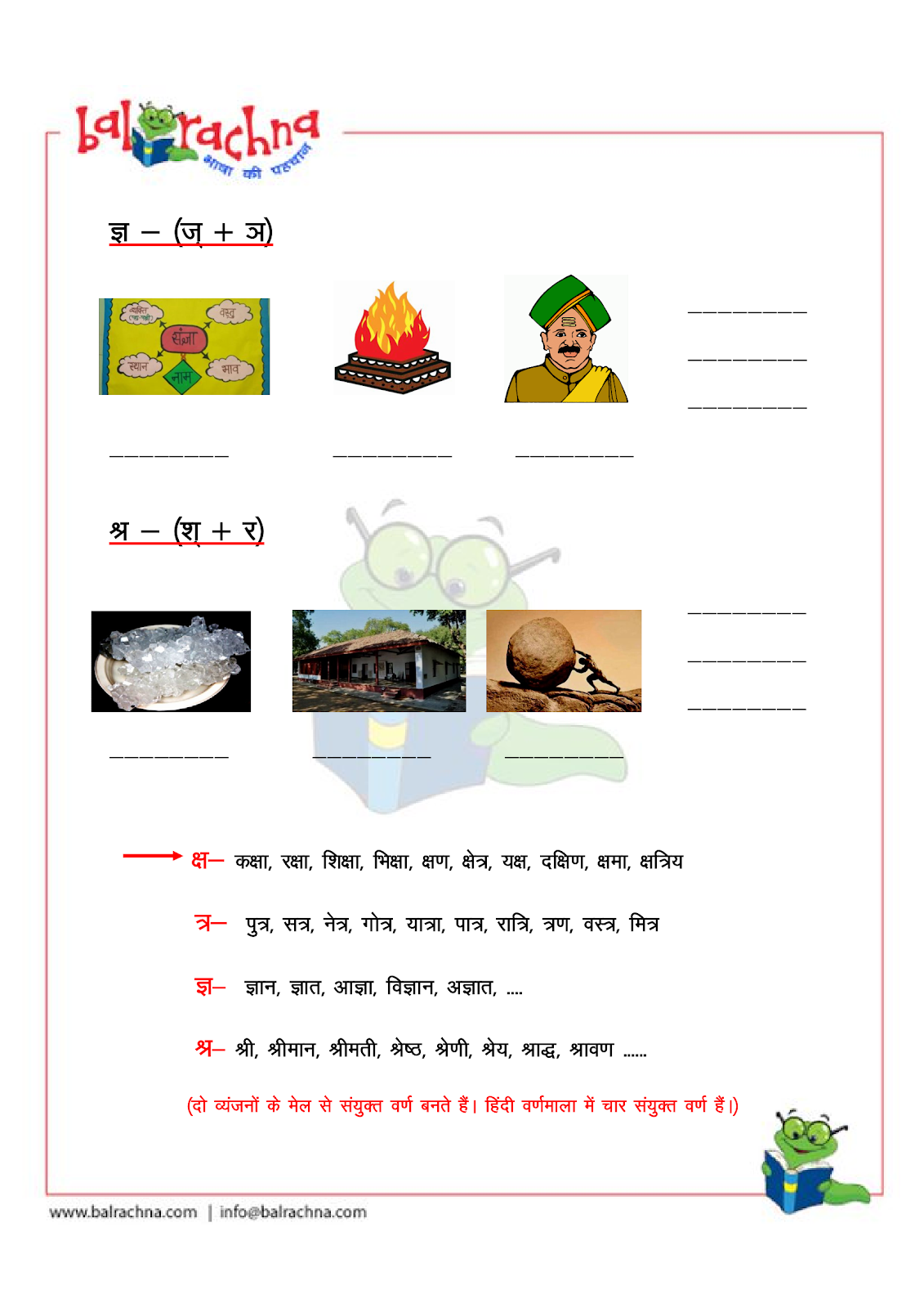 Balrachna Pictorial Worksheets