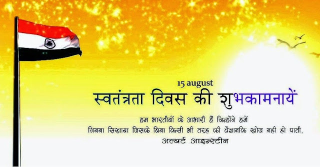 independence day 2016 Wishes Hindi