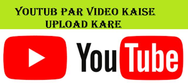 Youtuvb par video kaise upload kare