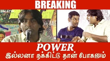 Hot Breaking: 'Power' Illena Nakkituthan Poganum – Vijay Sethupathy | Vishal | STR | Kee