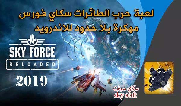تحميل لعبة Sky Force Reloaded مهكرة للاندرويد أخر إصدار Sky Soft
