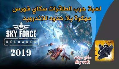 تحميل لعبة حرب الطائرات Sky Force Reloaded مهكرة و معدلة للاندرويد والكمبيوتر APK & OBB  أخر إصدار 2019 ، بلا حدود مفتوحة جميع المراحل نجوم غير محدودة و بدون اعلانات