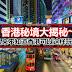 香港秘境大揭秘~从来不知道香港可以这样玩!