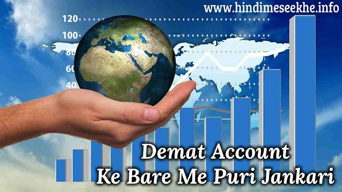 Demat Account Kya Hai Aur Use Kholne Ki Puri Jankariyan