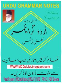 File:Solved Excercises of Urdu Grammar Notes.svg