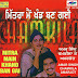 Pattua Pattan Nu Firda Mp3 Download - Amar Singh Chamkila
