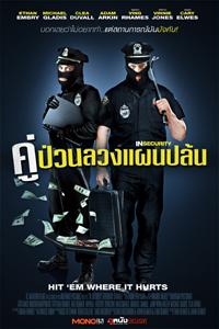Armed Response (2013) คู่ป่วนลวงแผนปล้น