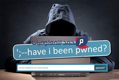 تطبيق خطير على متجر قوقل بلاي لمعرفة هل تم اختراق او محاولة حسابك او أيميلك
