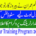 E-Rozgaar Training Program 2019 Youth can Earn Rs 80,000 per month through e-Rozgar Training Program 2019