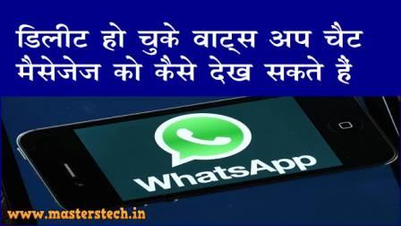 Delete Whatsapp Chat Massages Dekhen
