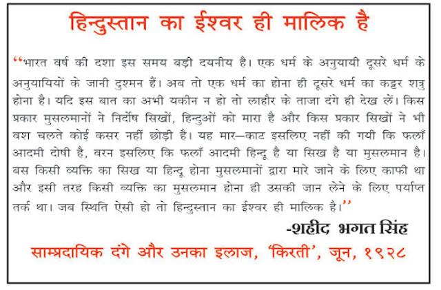 हिन्दुस्तान का ईश्वर ही मालिक है : शहीद भगत सिंह