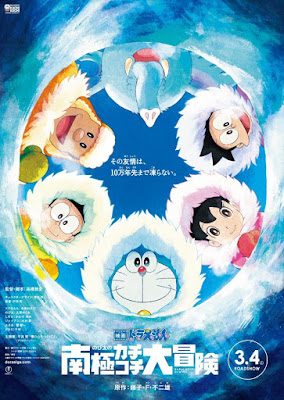 Eiga Doraemon Nobita No Nankyoku Kachi Kochi Daibôken 2017 Custom HD Spanish