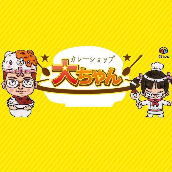 [Single] 大ちゃんガールズ – 大ちゃんカレー (2016.04.20/MP3/RAR)