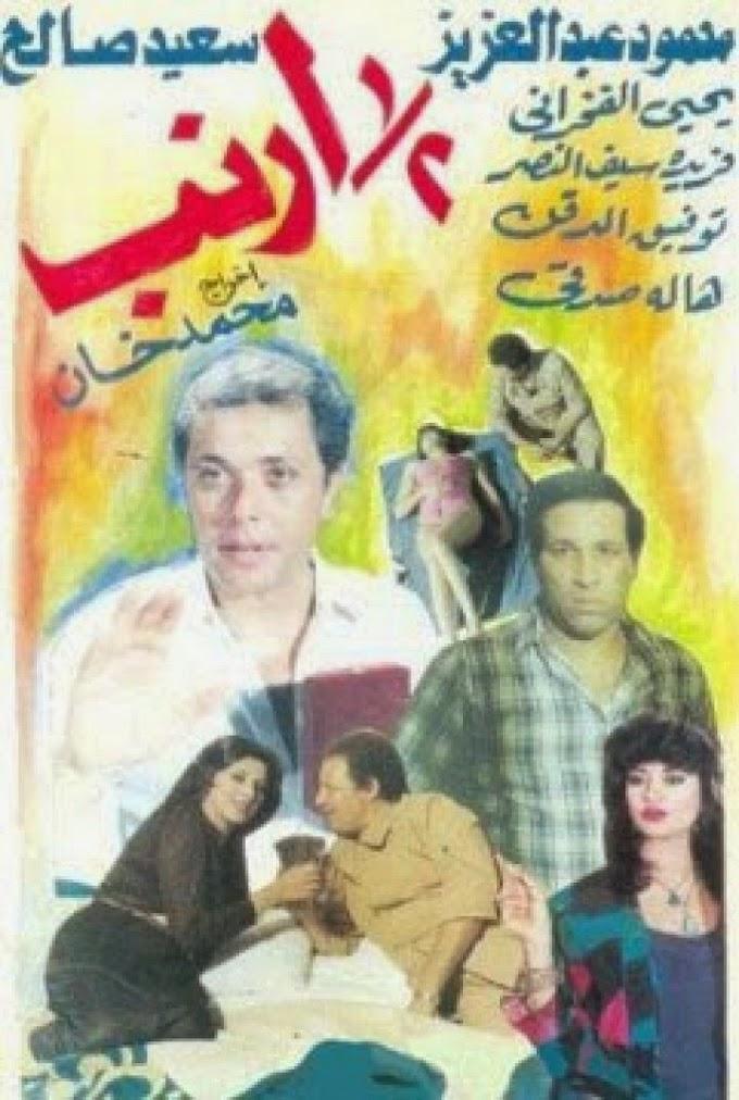 مشاهدة وتحميل فيلم نص أرنب 1983 اون لاين - Nos Arnab