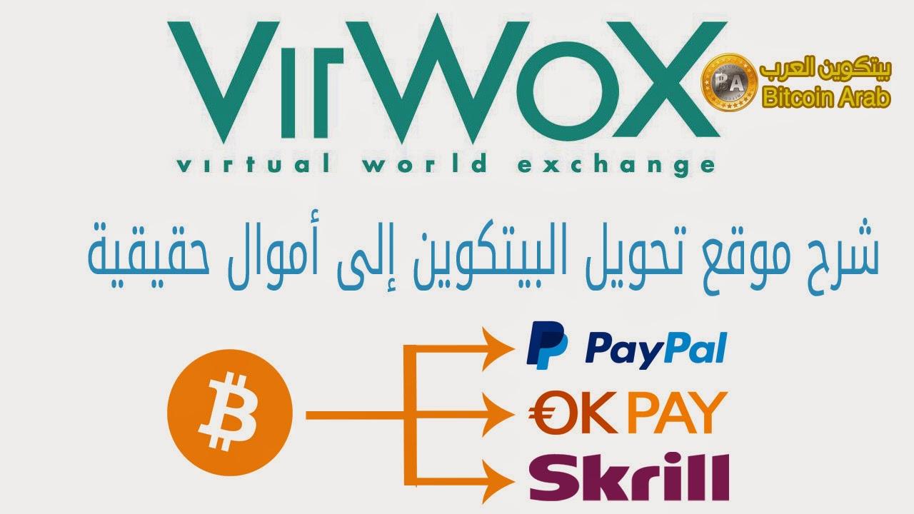 الحلقة (7) : شرح موقع VirWoX لتحويل البيتكوين إلى Paypal وبنوك أخرى