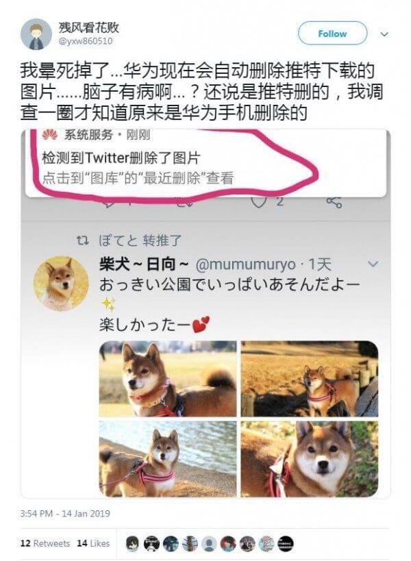 حذف صور التغريدات على اجهزة هواوي