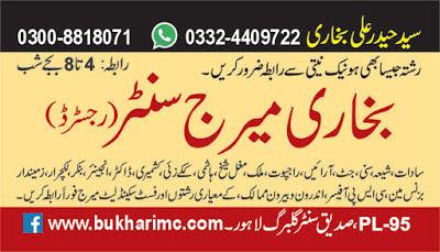 matrimonial services in Lahore,2019 ~ BUKHARI MARRIAGE CENTER
