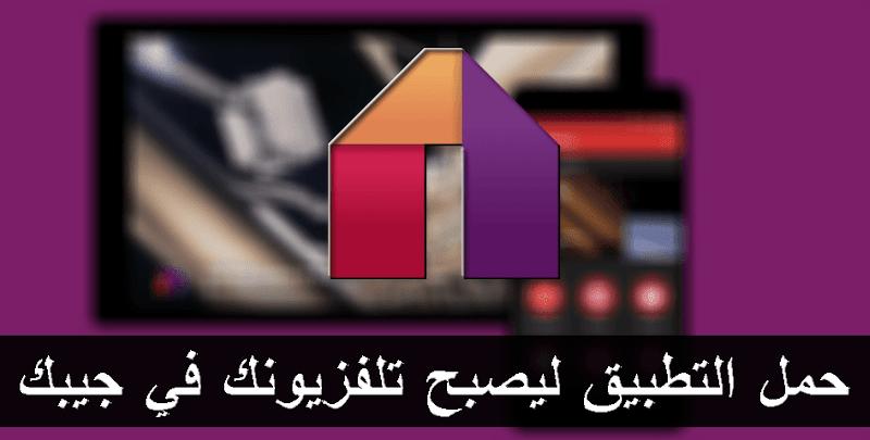 طريقة تشغيل جميع قنوات التلفزيون العربية والاجنبية على هاتفك بتطبيق mobdro الاندرويد
