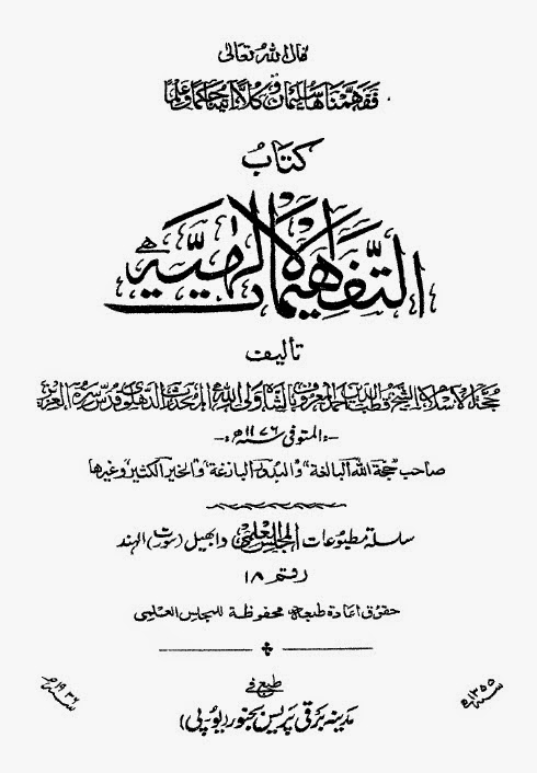 Waliullah meaning