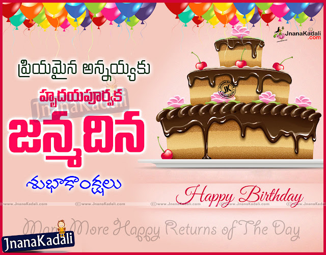 Here is happy Birthday wishes greetings quotes wallpapers in telugu, Nice top birthday quotes in telugu,Beautiful Birthday wishes with nice quotes in telugu, inspiring birthday greetings with quotes in telugu, Best birthday wishes for sun, Best birthday quotes for parents, Best birthday greetings for friendsh, Best Birthday wishes in telugu.