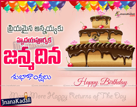 Best birthday greetings wishes quotes in telugu here is happy best birthday greetings wishes quotes in telugu m4hsunfo
