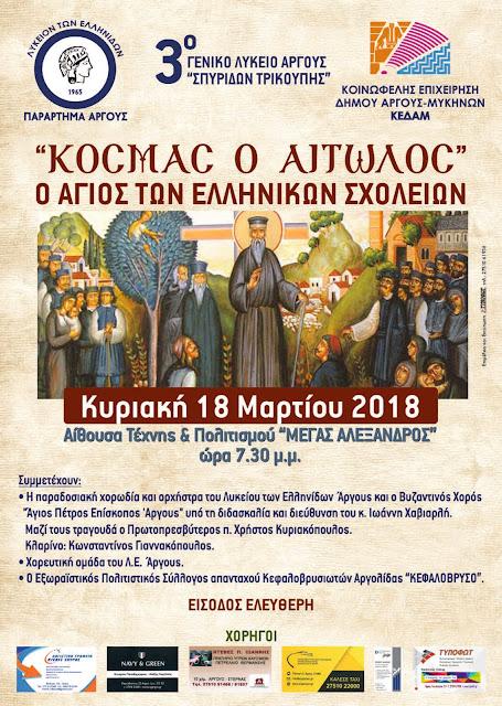 """Εκδήλωση από το Λυκειο Ελληνίδων Άργους για τον """"Άγιο Κοσμά τον Αιτωλό"""""""