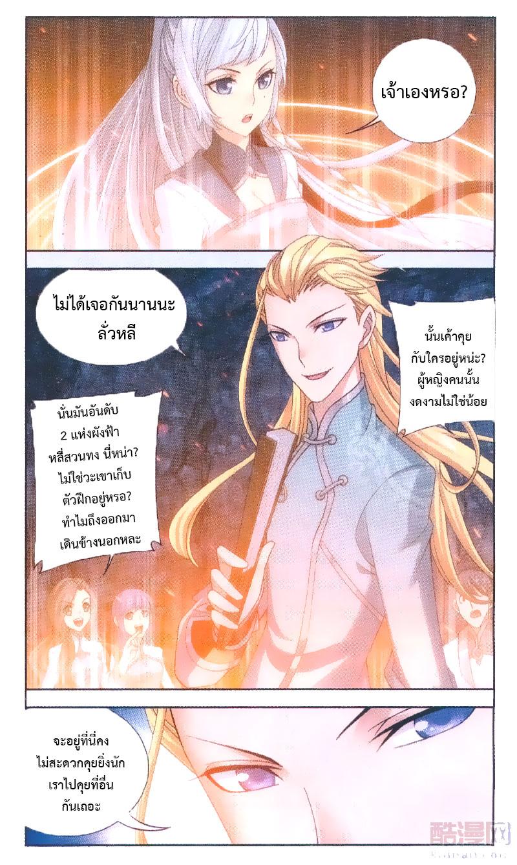 อ่านการ์ตูน Da Zhu Zai 67 ภาพที่ 2