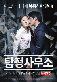 Detective Agency 2 - Detective Agency 2