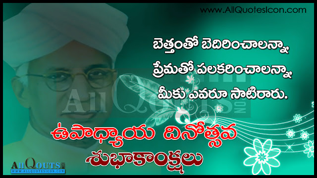 Teachers Day Wishes, Message In Hindi, English, Urdu, Bengali, Gujarati, Kannada, Tamil, Telugu & Marathi Language