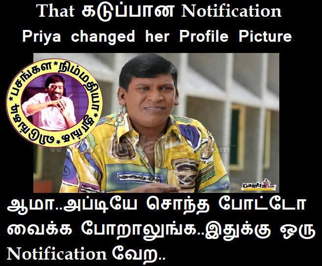 Tamil Funny Kavithai Funny Poems Mounathai Udaitha Mottukkalai En