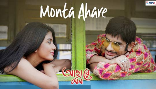 Monta Ahare Lyrics - Ahare Mon