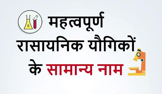 महत्वपूर्ण रासायनिक यौगिकों के सामान्य नाम - Common Names of Chemical Compounds in Hindi