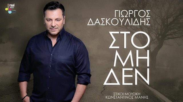 """Γιώργος Δασκουλίδης """"Στο Μηδέν"""" - Κυκλοφορεί από την Real Music (VIDEO)"""